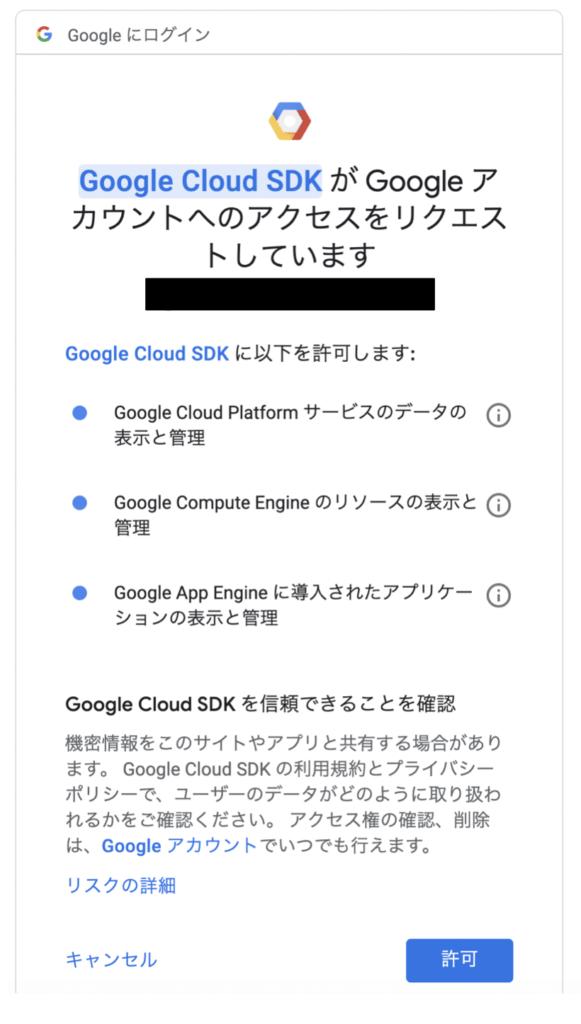 Container Registryによるコンテナイメージの管理 SDKリクエスト許可
