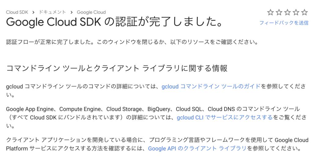 Container Registryによるコンテナイメージの管理 SDK認証画面